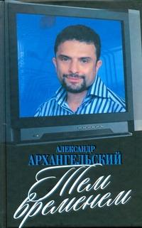 Архангельский А. - Тем временем: телевизор с человеческими лицами обложка книги
