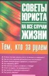 Ильичева М.Ю. - Тем, кто за рулем' обложка книги