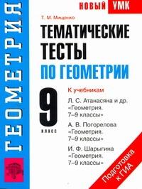 Тематические тесты по геометрии. 9 класс Мищенко Т.М.