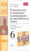 Смирнова Е.Ю. - Тематическое и поурочное планирование по английскому языку 6кл' обложка книги