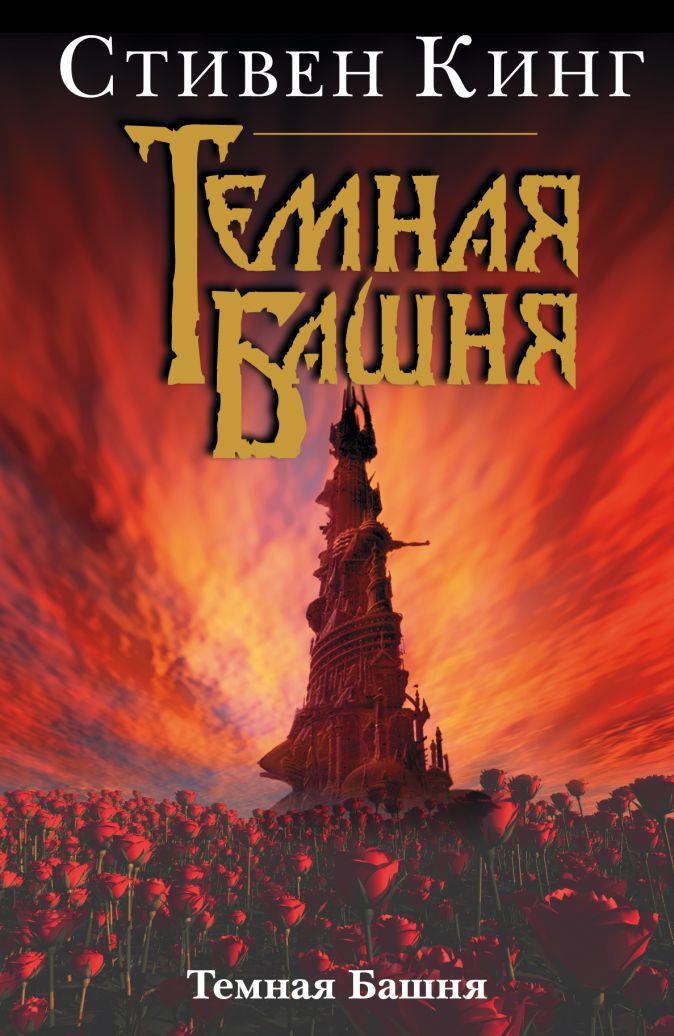 Стивен Кинг - Темная Башня обложка книги