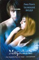 Лонго Лика - Темная вода' обложка книги