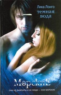 Лонго Лика - Темная вода обложка книги