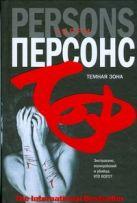 Персонс Терри - Темная зона' обложка книги