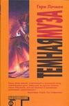 Лэчмен Гэри - Темная муза' обложка книги