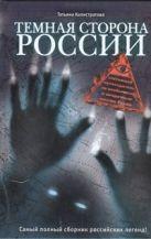 Калистратова Татьяна - Темная сторона России' обложка книги