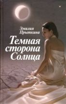 Прыткина Эмилия - Темная сторона Солнца' обложка книги