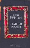 Бунин И. А. - Темные аллеи обложка книги