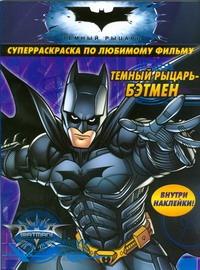 Темный рыцарь - Бэтмен
