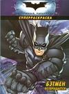 Темный рыцарь. Бэтмен возвращается!