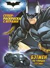 Темный рыцарь. Бэтмен на улицах Готэма! - фото 1