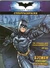 Темный рыцарь.Бэтмен приходит на помощь! ДеКарло Майк