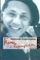 Каретников Н.Н. - Темы с вариациями' обложка книги