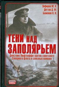 Тени над Заполярьем. Действия Люфтваффе против советского Северного флота и союз - фото 1