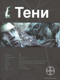 Наумов Иван Тени. Книга первая. Бестиарий ISBN: 978-5-904454-59-3 наумов и тени книга 1 бестиарий