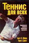 Шварц Б.К. - Теннис для всех' обложка книги