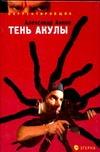Аннин А. - Тень акулы' обложка книги