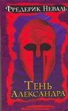 Неваль Ф. - Тень Александра' обложка книги