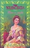 Кинсейл Л. - Тень и звезда' обложка книги