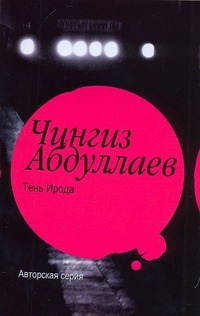 Тень ирода Абдуллаев Ч.А.