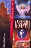Куртц К. - Тень Камбера' обложка книги