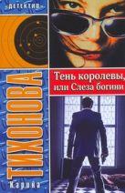 Тихонова К. - Тень королевы, или Слеза богини' обложка книги