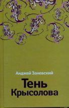 Заневский А. - Тень Крысолова' обложка книги