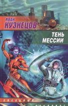 Кузнецов Иван - Тень мессии' обложка книги