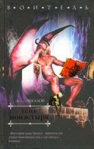 Чекалов Д. - Тень монастыря' обложка книги