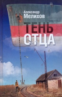 Александр Мелихов - Тень отца обложка книги