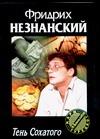 Тень Сохатого Незнанский Ф.Е.