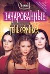 Яблонская К. - Тень Сфинкса' обложка книги