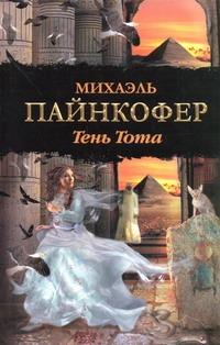 Пайнкофер М. - Тень Тота обложка книги