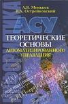 Теоретические основы автоматизированного управления Меньков А.В.
