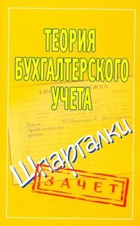 Теория бухгалтерского учета. Шпаргалки Ольшевская Н.