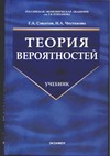 Соколов Г.А. - Теория вероятностей' обложка книги