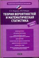 Фадеева Л.Н. - Теория вероятностей  и математическая статистика' обложка книги