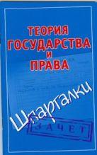 Петренко А.В. - Теория государства и права. Шпаргалки' обложка книги