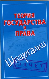 Теория государства и права. Шпаргалки Петренко А.В.