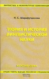 Шарафутдинова Н.С. - Теория и история лингвистической науки' обложка книги