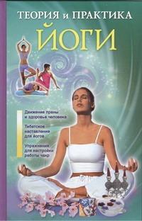 Теория и практика йоги Нимбрук Л.