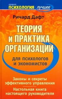 Теория и практика организации для психологов и экономистов Дафт Ричард