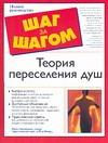 Хаммерман Д. - Теория переселения душ' обложка книги
