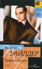 Уайлдер Т. - Теофил Норт' обложка книги