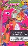 Проханов А.А. - Теплоход  Иосиф Бродский' обложка книги