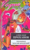 """Проханов А.А. - Теплоход  """"Иосиф Бродский"""" обложка книги"""