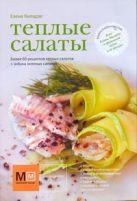 Киладзе Елена - Теплые салаты' обложка книги