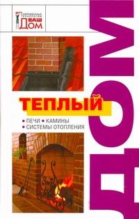 Теплый дом от book24.ru