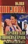 Терапия для одиноких сердец, или охота на мужа-3 Шилова Ю.В.