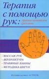 Терапия с помощь рук: древнее китайское средство Липковская В.В.